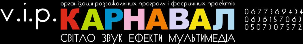 VIP Карнавал – СВІТЛО, ЗВУК, СЦЕНА, ЕФЕКТИ, МУЛЬТИМЕДІА, ДЕКОР